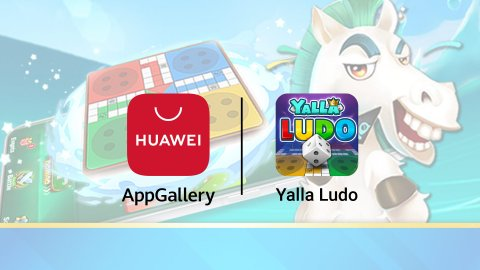 AppGallery助力Yalla Ludo掘金中东和北非游戏市场