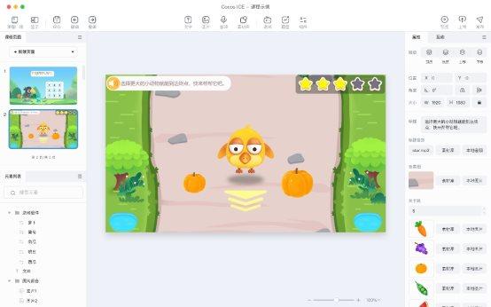 """Cocos 赋能教育行业    助力腾讯打造互动课件制作""""神器"""""""