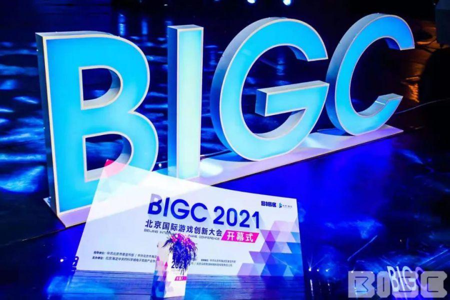 """""""要以精品奉献人民、用明德引领风尚""""——记BIGC2021畅游嘉宾采访"""