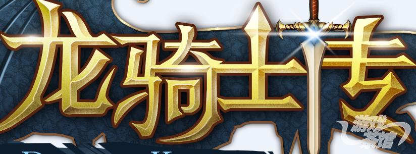 《龙骑士传》手游版