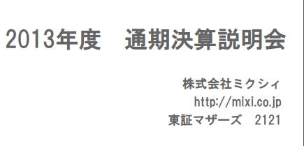 茶话财报:起死回生的Mixi