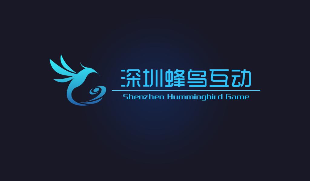 深圳市蜂鸟互动有限公司