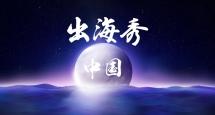 伪·中国出海秀:港澳台地区产品追踪