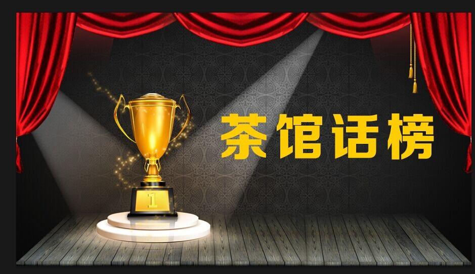 #茶馆话榜#12月第4周NHN展威,国游画下年终句号