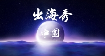 中国出海秀:RPG仍是主流,中国游戏继续保持强势