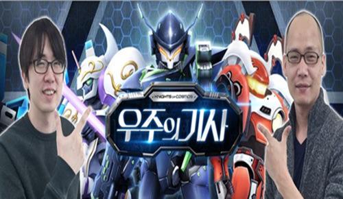 #茶话韩国#《宇宙骑士》——全球机甲IP集结
